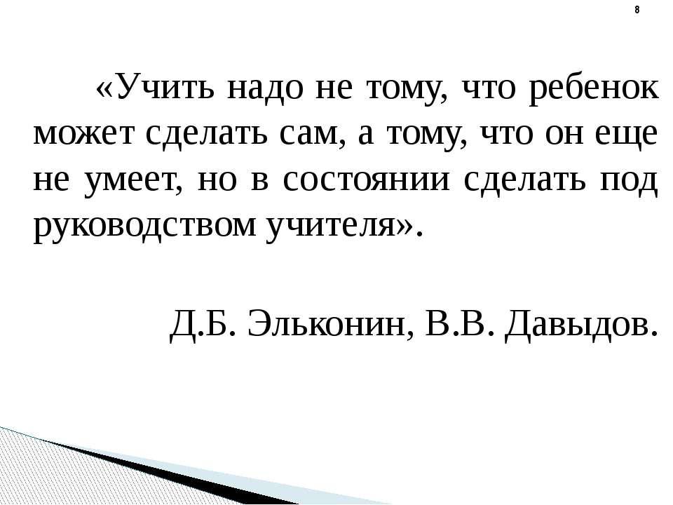 «Учить надо не тому, что ребенок может сделать сам, а тому, что он еще не уме...