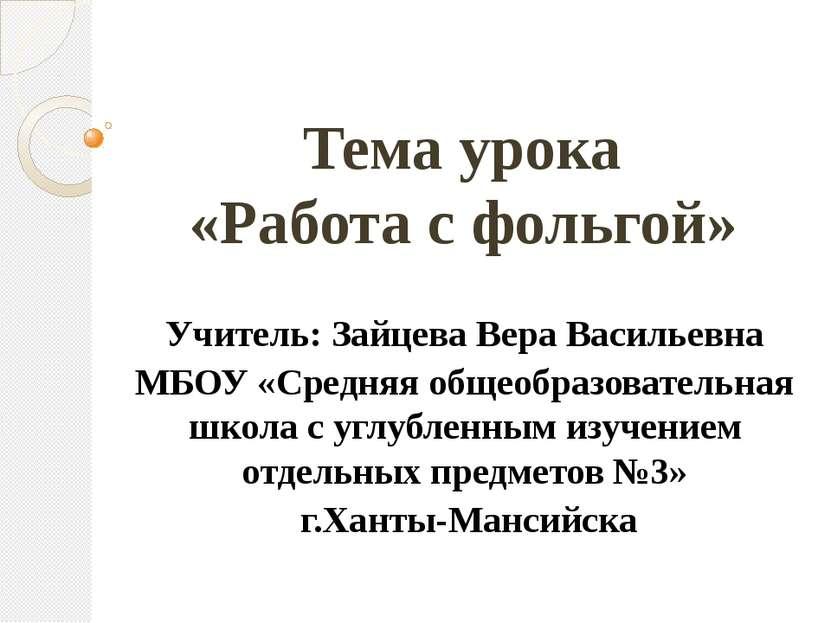 Учитель: Зайцева Вера Васильевна МБОУ «Средняя общеобразовательная школа с уг...