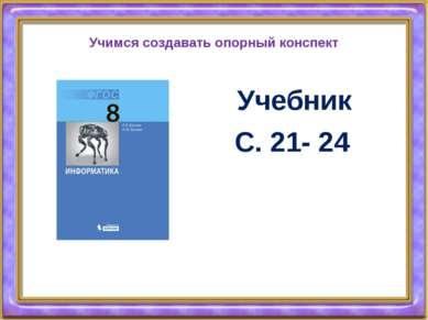 Учимся создавать опорный конспект Учебник С. 21- 24