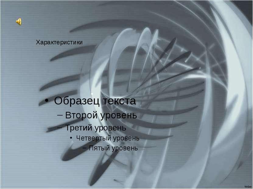 Авторы: ст. гр. 106336 Погорелов А. С., Подорога А. М. ,Федосов А. А