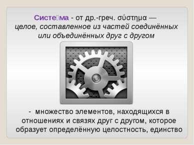 Систе ма - отдр.-греч.σύστημα— целое, составленное из частей соединённых и...