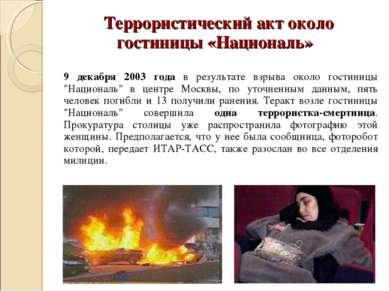 Террористический акт около гостиницы «Националь» 9 декабря 2003 года в резуль...