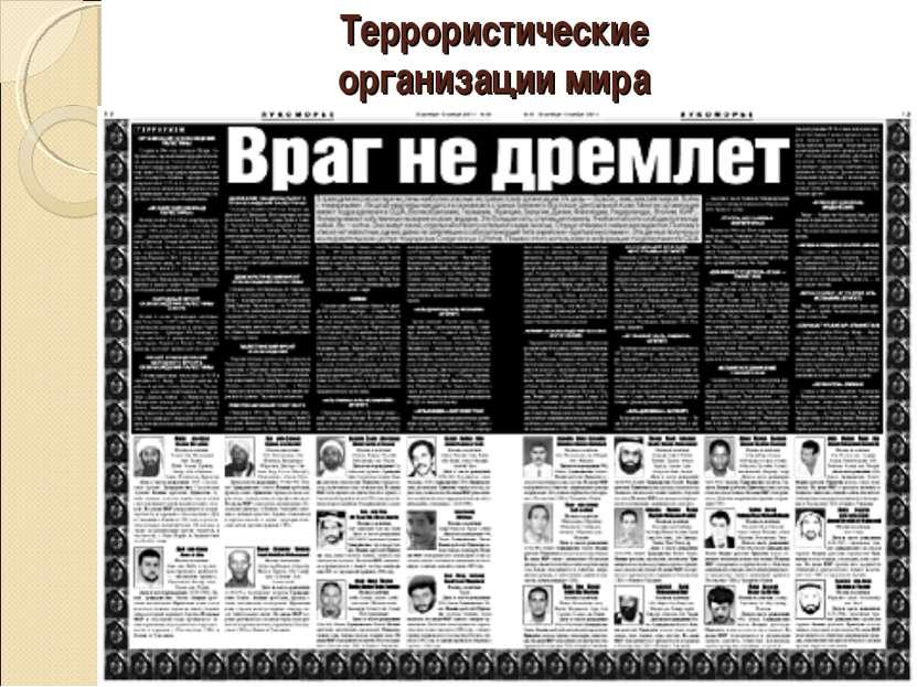 Террористические организации мира