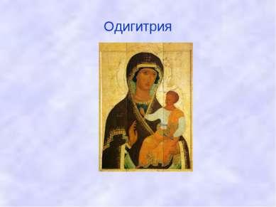 Одигитрия