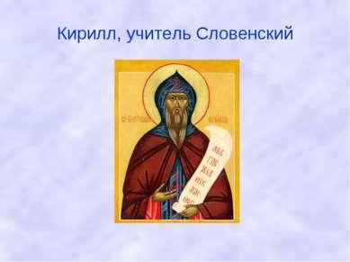 Кирилл, учитель Словенский