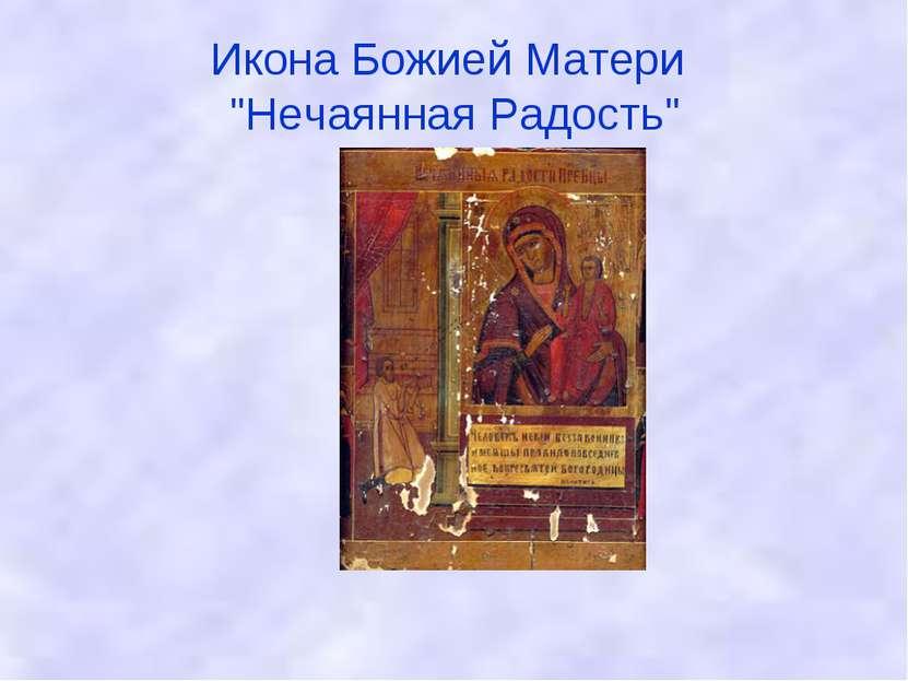 """Икона Божией Матери """"Нечаянная Радость"""""""