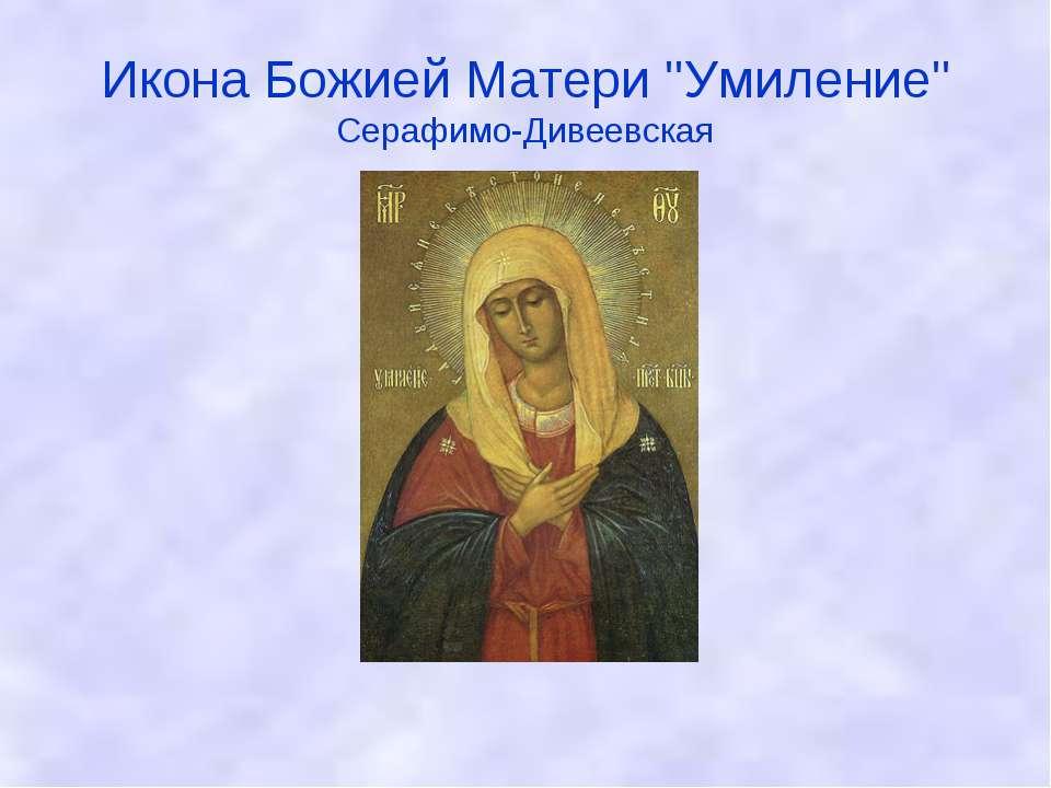 Икона Божией Матери ''Умиление'' Серафимо-Дивеевская
