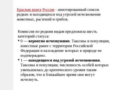 Красная книгаРоссии - аннотированный список редких и находящихся под угрозой...