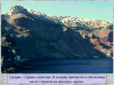 Греция – страна гористая. И потому крепости и святилища часто строили на высо...