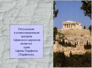 Ритуальным и композиционным центром Афинского акрополя является храм Афины Па...