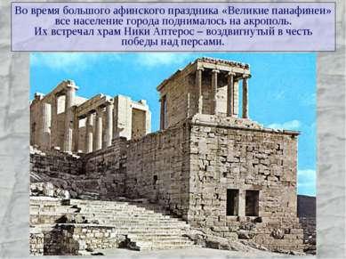 Во время большого афинского праздника «Великие панафинеи» все население город...
