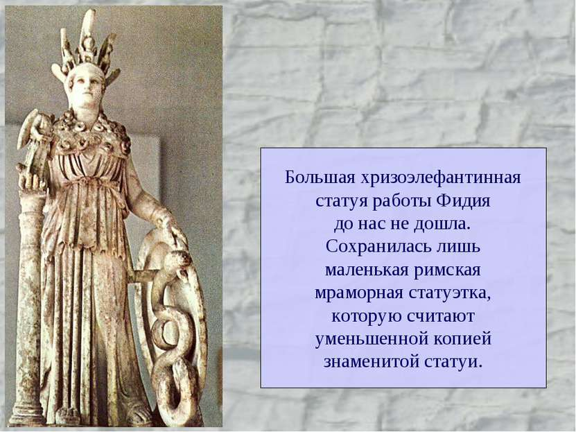 Большая хризоэлефантинная статуя работы Фидия до нас не дошла. Сохранилась ли...