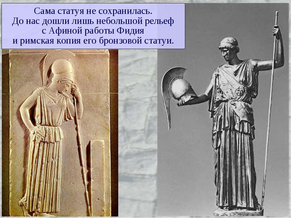 Сама статуя не сохранилась. До нас дошли лишь небольшой рельеф с Афиной работ...
