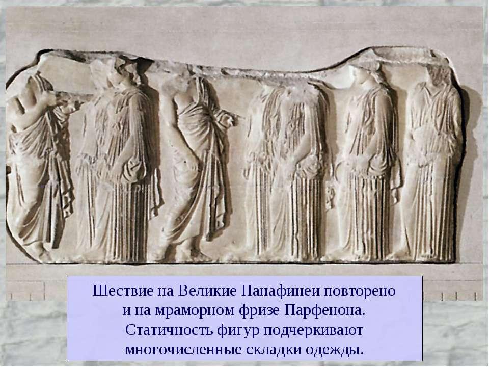Шествие на Великие Панафинеи повторено и на мраморном фризе Парфенона. Статич...