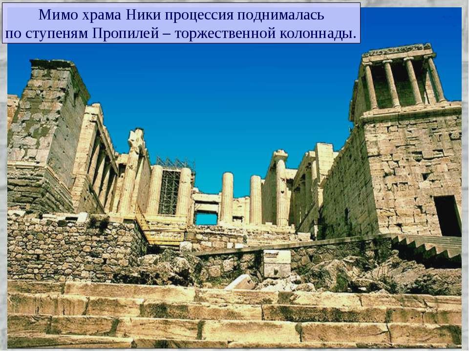 Мимо храма Ники процессия поднималась по ступеням Пропилей – торжественной ко...