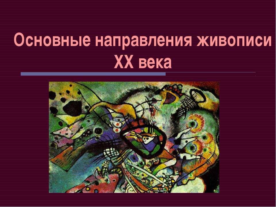 Основные направления живописи ХХ века