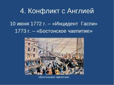 4. Конфликт с Англией 10 июня 1772 г. – «Инцидент Гаспи» 1773 г. – «Бостонско...