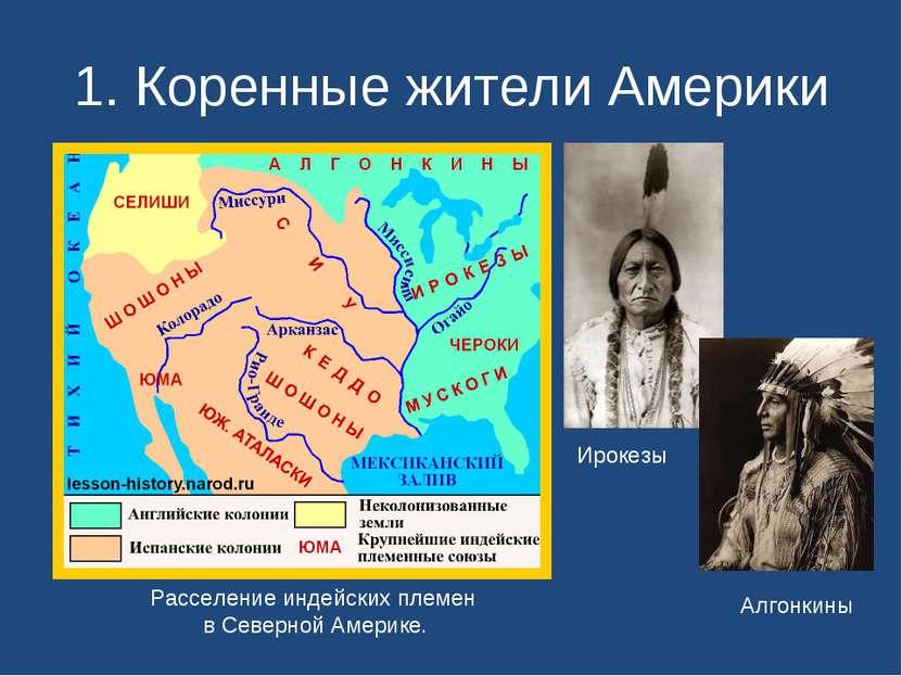 1. Коренные жители Америки Расселение индейских племен в Северной Америке. Ир...