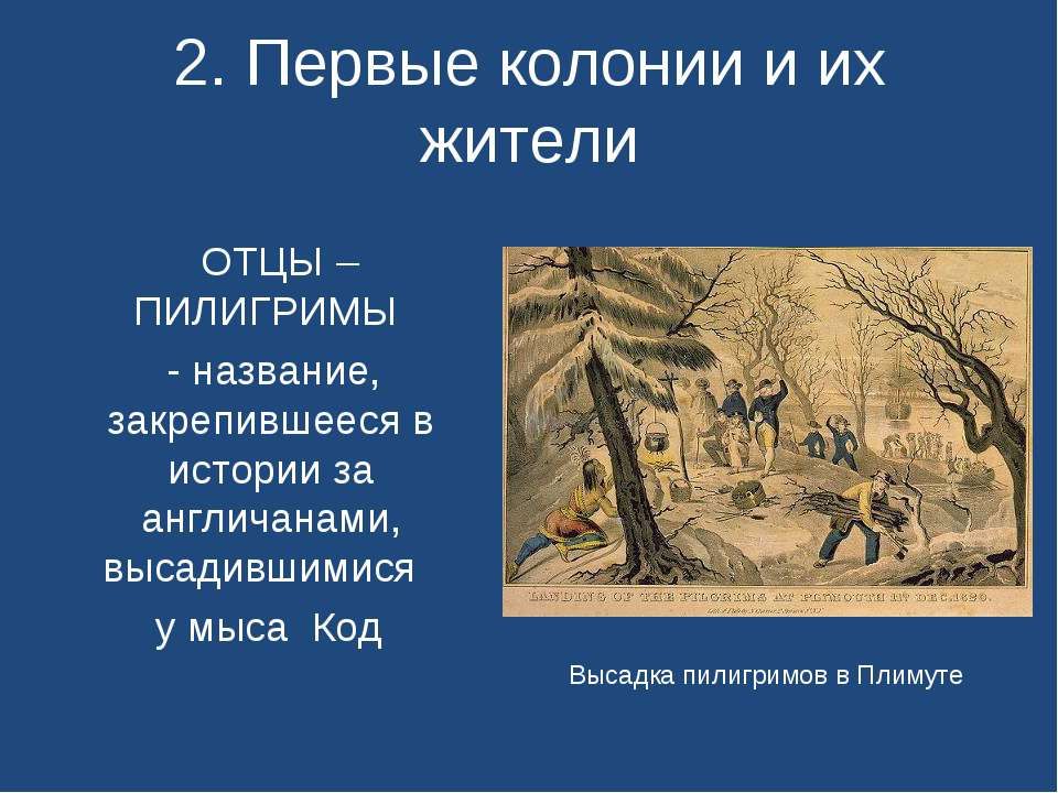 2. Первые колонии и их жители ОТЦЫ – ПИЛИГРИМЫ - название, закрепившееся в ис...