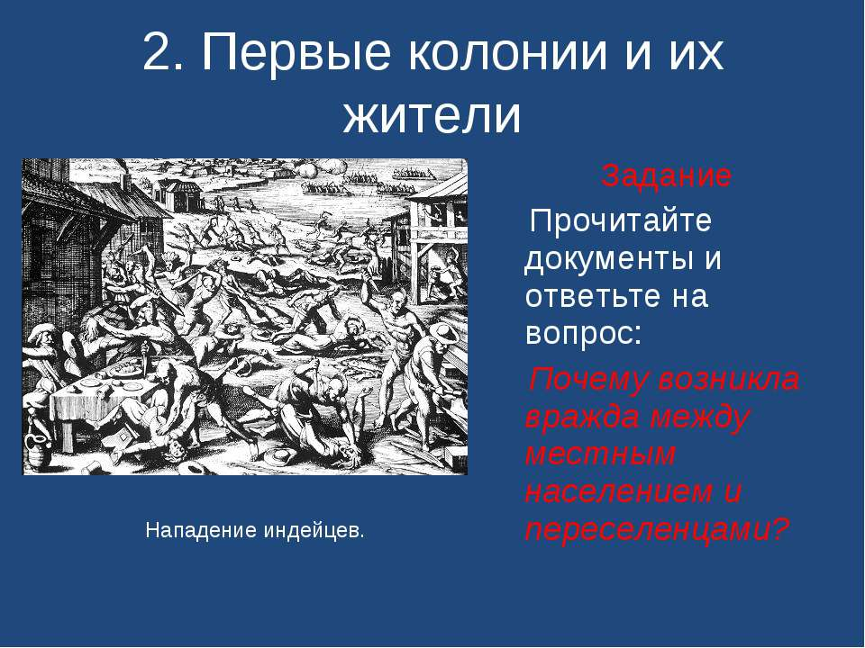 2. Первые колонии и их жители Задание Прочитайте документы и ответьте на вопр...