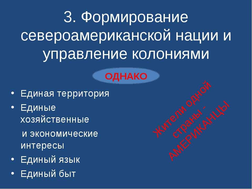 Единая территория Единые хозяйственные и экономические интересы Единый язык Е...
