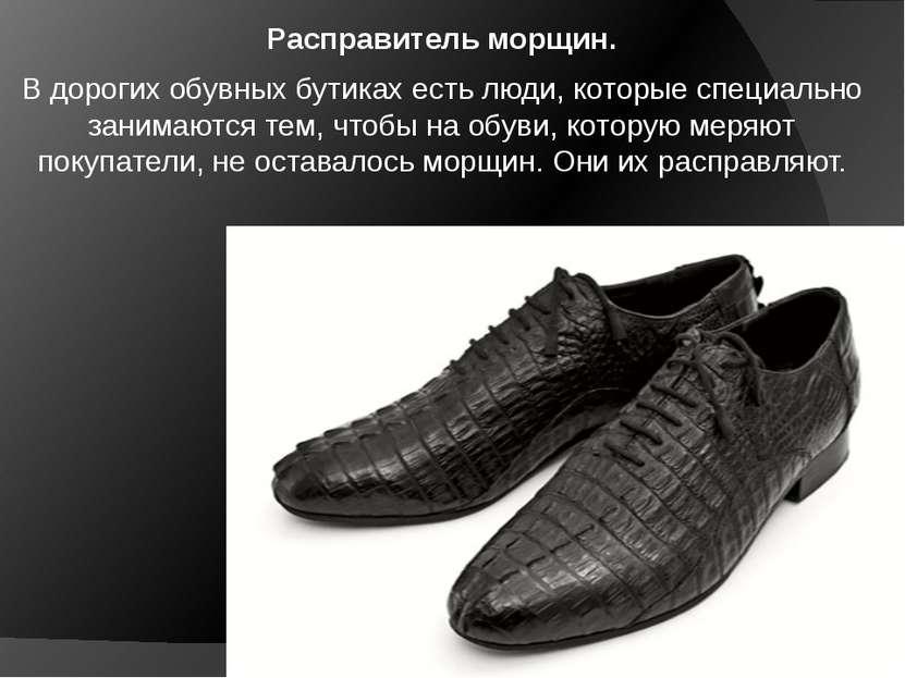 Расправитель морщин. В дорогих обувных бутиках есть люди, которые специально ...