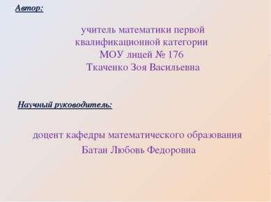 доцент кафедры математического образования Батан Любовь Федоровна учитель мат...