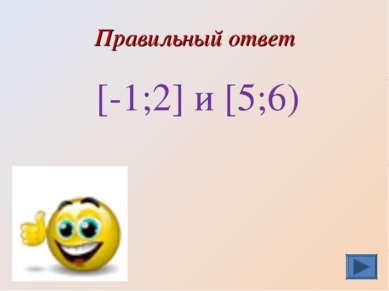 Правильный ответ [-1;2] и [5;6)