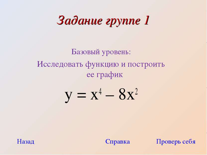 Задание группе 1 Базовый уровень: Исследовать функцию и построить ее график у...