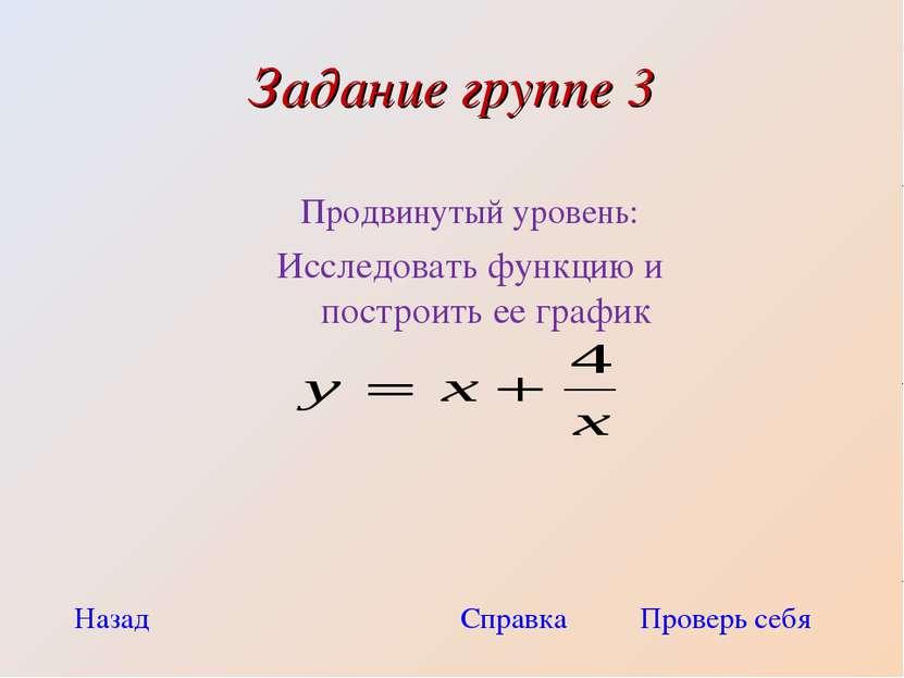 Задание группе 3 Продвинутый уровень: Исследовать функцию и построить ее граф...