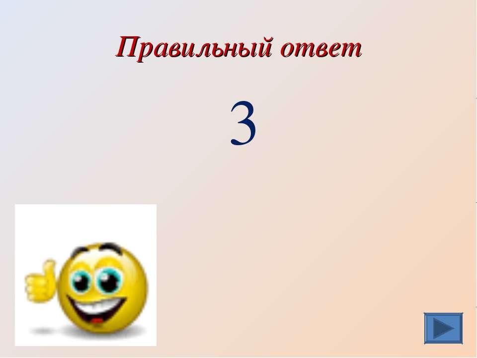 Правильный ответ 3