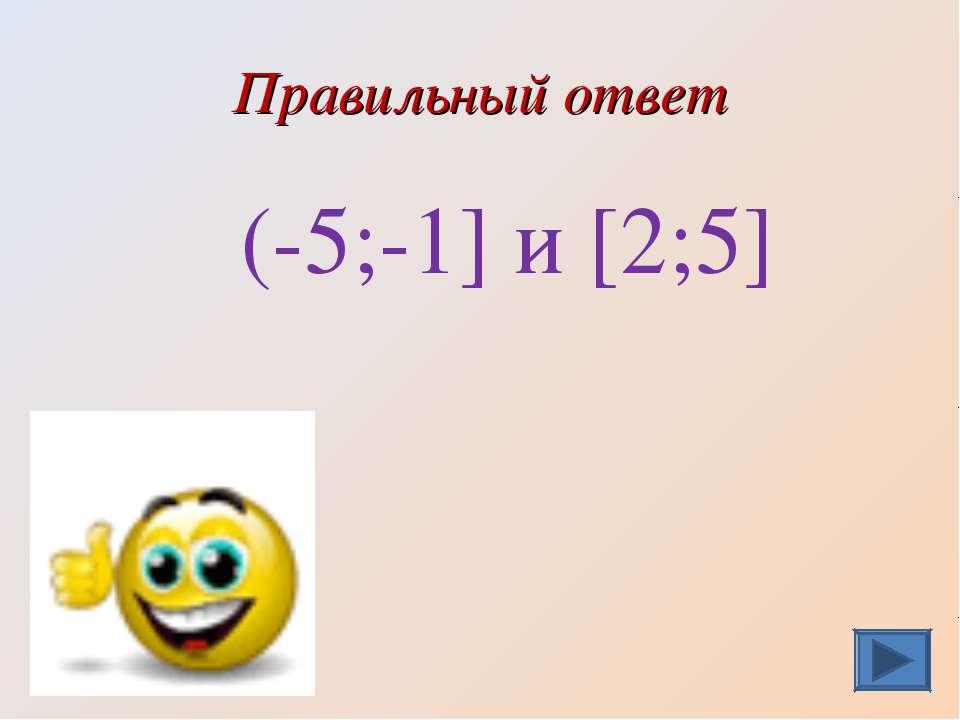 Правильный ответ (-5;-1] и [2;5]