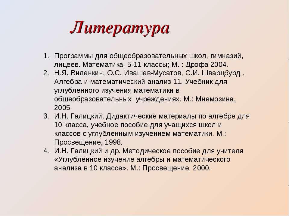 Литература Программы для общеобразовательных школ, гимназий, лицеев. Математи...