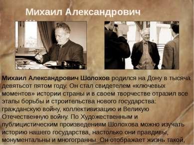 Михаил Александрович Шолохов Михаил Александрович Шолохов родился на Дону в т...