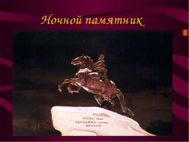Ночной памятник