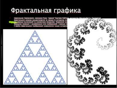 """Фрактальная графика треугольник Серпинского, снежинка Коха, """"дракон"""" Хартера-..."""