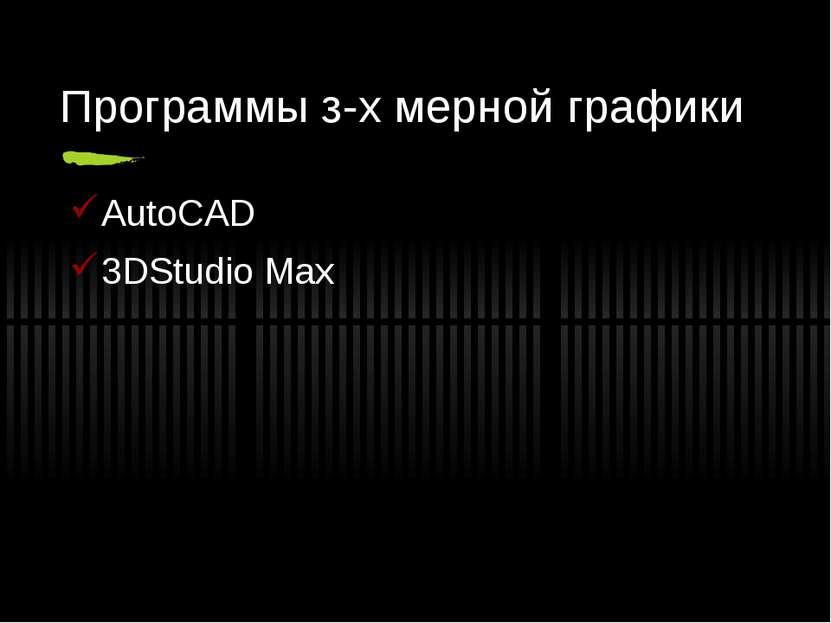 Программы з-х мерной графики AutoCAD 3DStudio Max