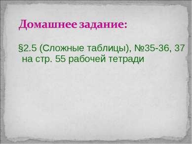 §2.5 (Сложные таблицы), №35-36, 37 на стр. 55 рабочей тетради