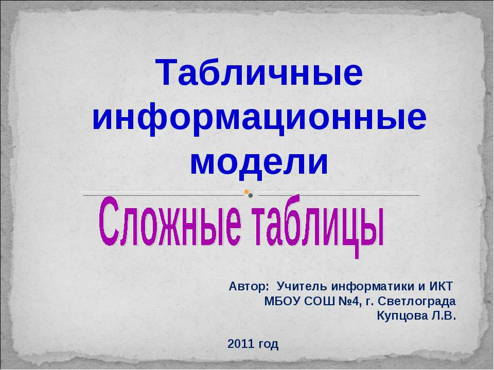 Табличные информационные модели Автор: Учитель информатики и ИКТ МБОУ СОШ №4,...