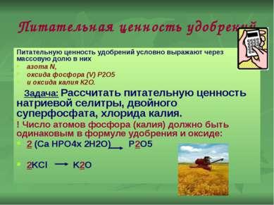Питательная ценность удобрений Питательную ценность удобрений условно выражаю...