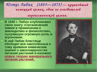 Юстус Либих (1803—1873) — крупнейший немецкий химик, один из основателей агро...