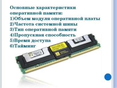 Основные характеристики оперативной памяти: Объем модуля оперативной платы Ча...