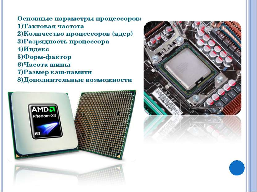 Основные параметры процессоров: Тактовая частота Количество процессоров (ядер...