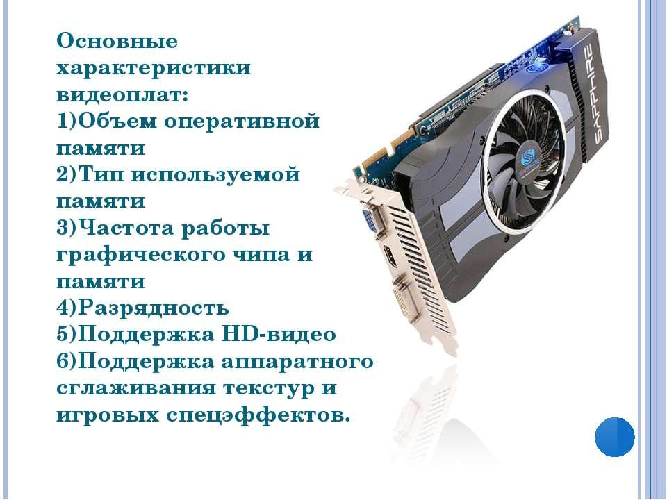 Основные характеристики видеоплат: Объем оперативной памяти Тип используемой ...