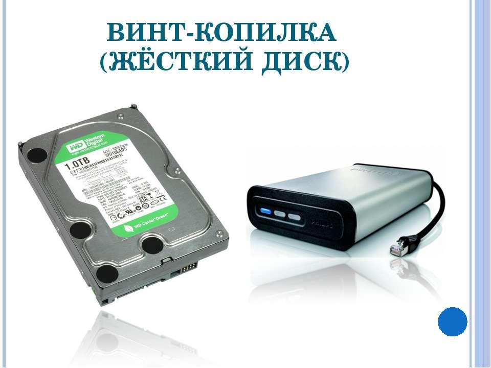 ВИНТ-КОПИЛКА (ЖЁСТКИЙ ДИСК)