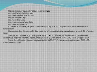Список используемых источников и литературы http://teleffon.info/principle.ht...