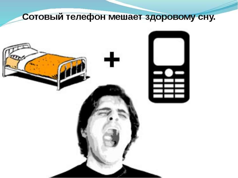 Сотовый телефон мешает здоровому сну.
