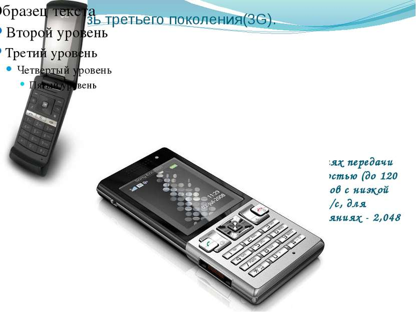 Сотовая связь третьего поколения(3G). Системы работают на следующих скоростях...