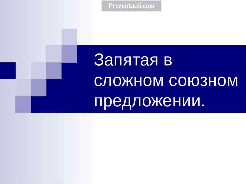 Запятая в сложном союзном предложении. Prezentacii.com