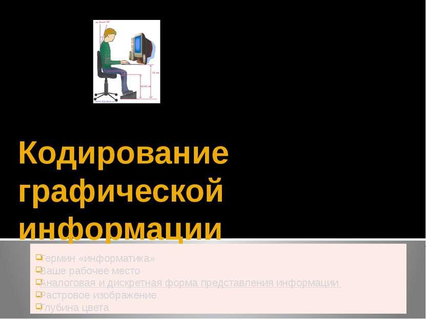 9 класс Зацепина Е. М. МОУ СОШ №18 имени Э.Д. Потапова г. Мичуринска Кодирова...